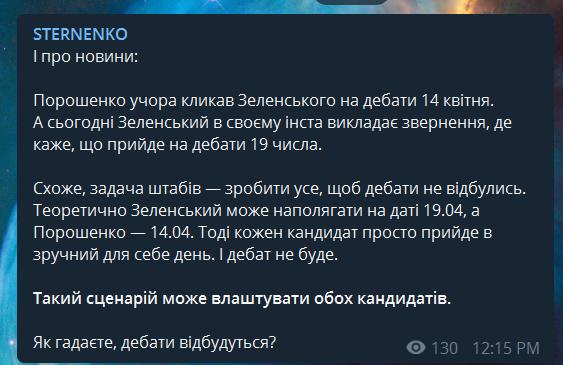 """""""Вова, ты за*бал!"""" Зеленский вызвал истерику планами на дебаты с Порошенко"""