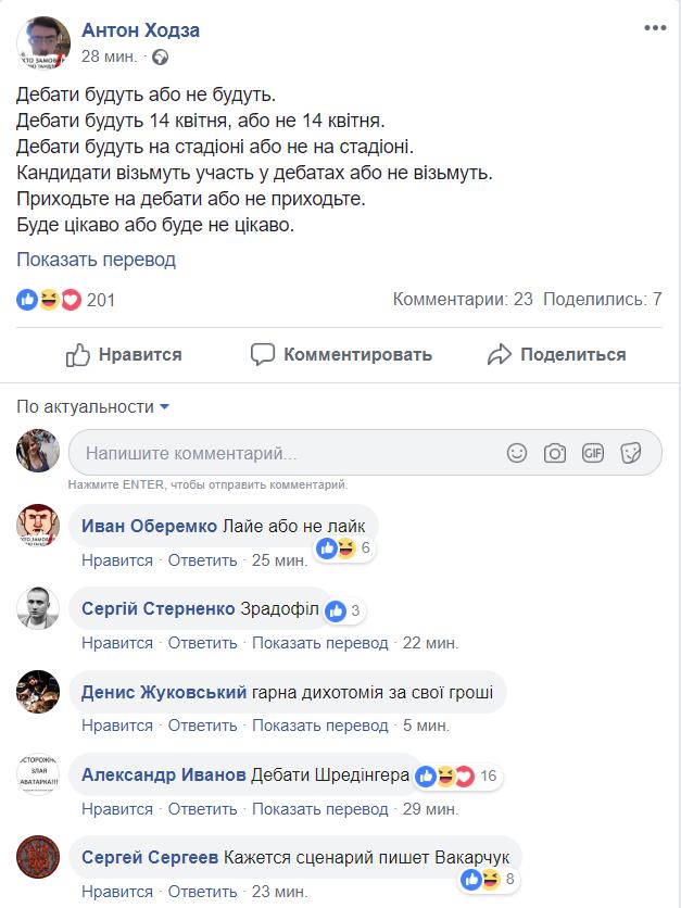 """""""Вова, ти за*бав!"""" Зеленський викликав істерику планами на дебати з Порошенком"""