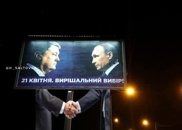 Скандальний борд Порошенка з Путіним підправили в мережі