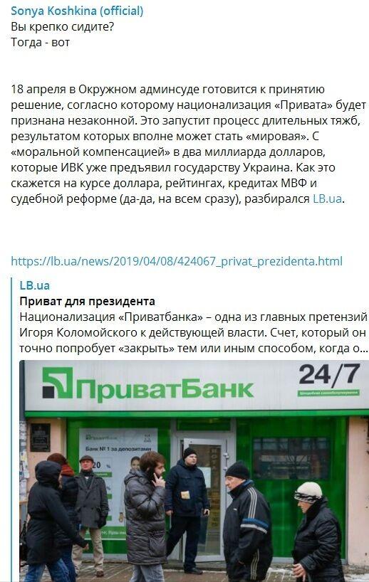 ПриватБанк повертається Коломойському? Кошкіна зробила гучну заяву