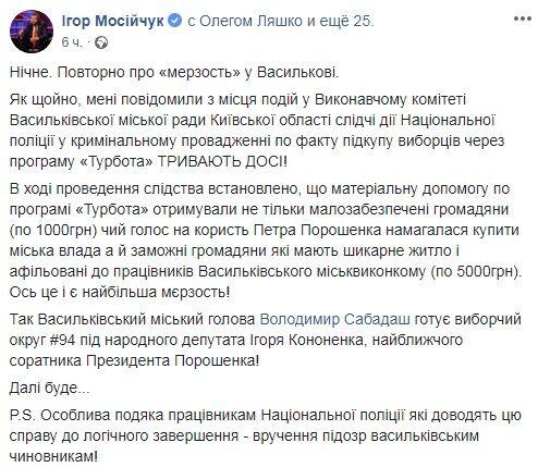 Кононенко потрапив до нового скандалу: у Ляшка виступили з жорсткими звинуваченнями через події в Василькові