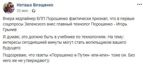 """""""Этому нельзы помешать"""": у Порошенко сделали неожиданное заявление о Зеленском"""