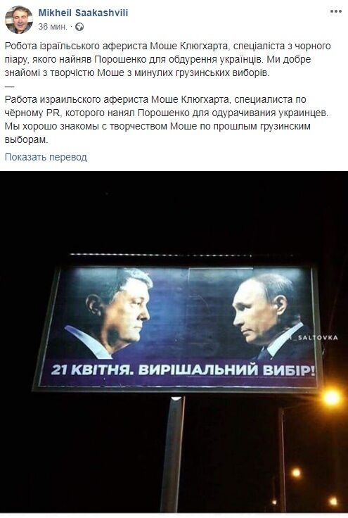 Саакашвілі пояснив скандальний борд Порошенка з Путіним
