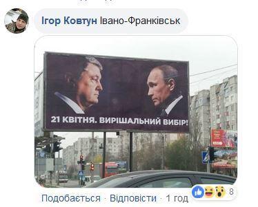 Скандальный борд Порошенко с Путиным подправили в сети