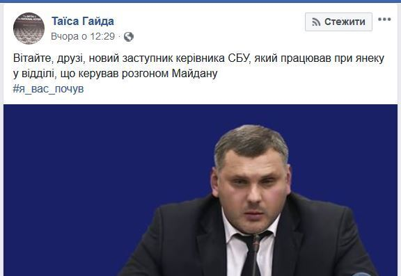 Владислав Косинский в СБУ: зачем Порошенко назначил на высокую должность силовика Януковича