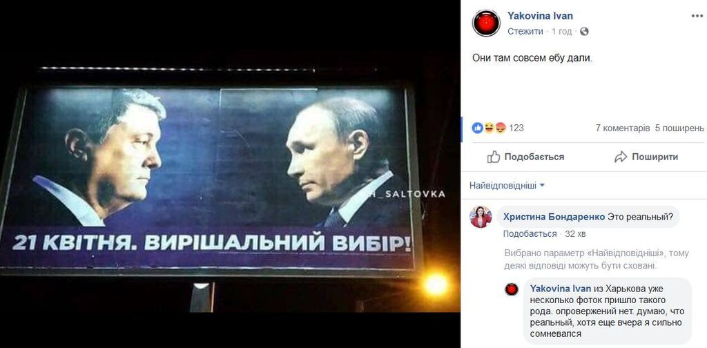 """""""Совсем *бнулись!"""" Борд Порошенко и Путина взорвал сеть"""