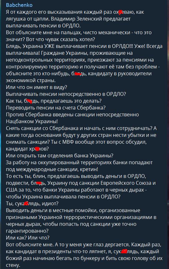"""""""Ты, сук**лядь, идиот?"""" Зеленский нарывается на серьезные санкции против Украины"""