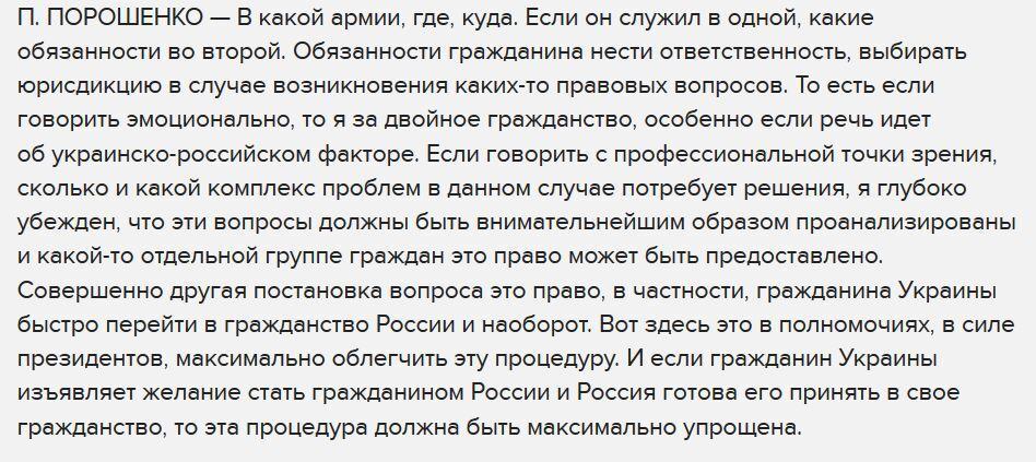 """""""Я за двойное гражданство"""": Что Порошенко говорил о паспортах РФ для украинцев"""