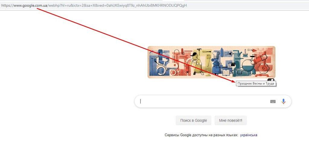 День праці: Google потрапив у скандал з дудлом в Україні