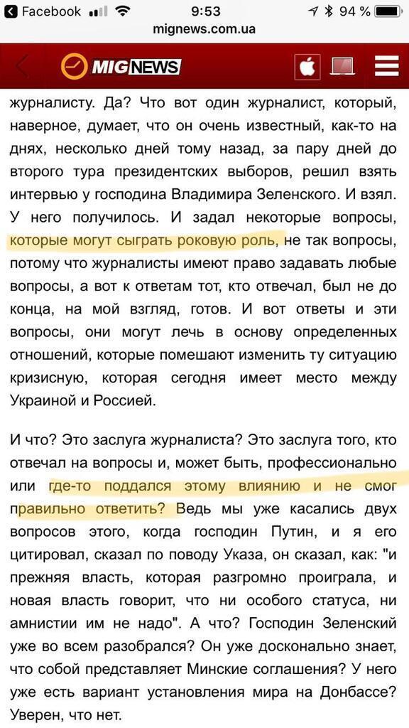 У Медведчука до Порошенка було набагато менше питань, ніж зараз до Зеленського: Лещенко назвав причину