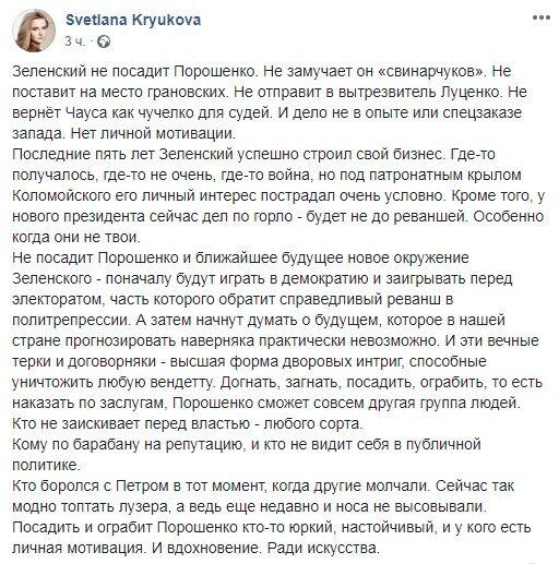 Посадят ли Порошенко и его окружение? Что задумал Зеленский