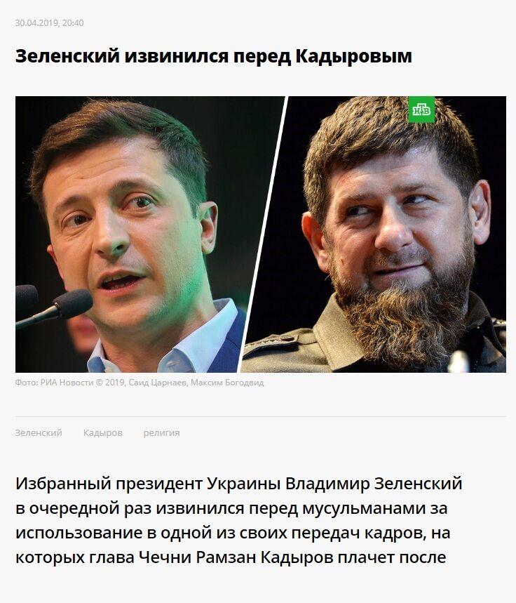 Зеленский не извинялся перед Кадыровым: какой фейк тиражируют РосСМИ