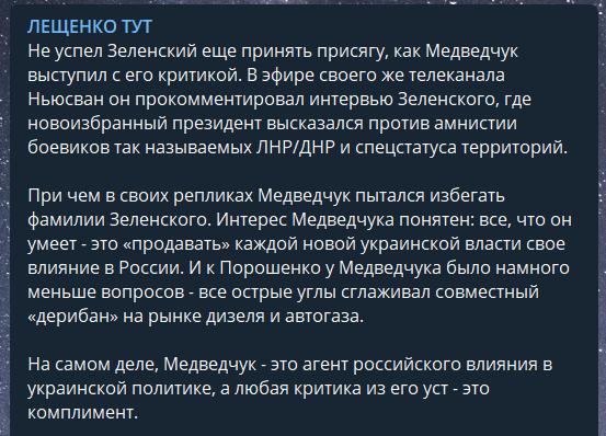У Медведчука к Порошенко было намного меньше вопросов, чем сейчас к Зеленскому: Лещенко назвал причину