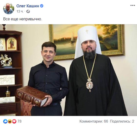 Чем удивило фото Зеленского с главой ПЦУ