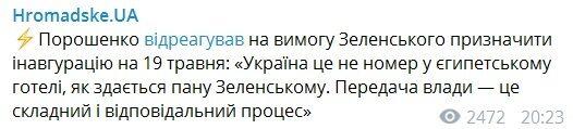 Зеленський і Порошенко влаштували перепалку через інавгурацію: відео