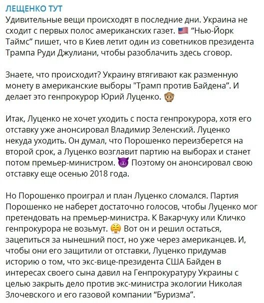 За Луценко перед Зеленским заступятся США? Нардеп Лещенко рассказал, что задумал генпрокурор