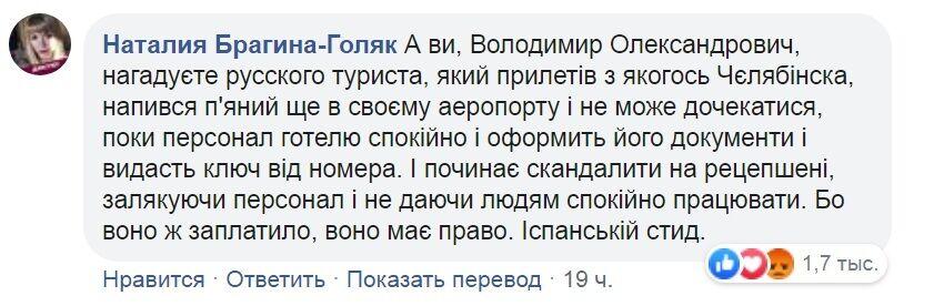 """""""Іспанській стид!"""" Модистка порівняла Зеленського з російським туристом і підкорила мережу"""