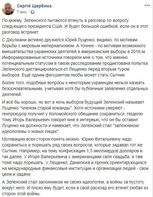 Зеленского хотят втянуть в выборы президента США: журналист предостерег его от опасности