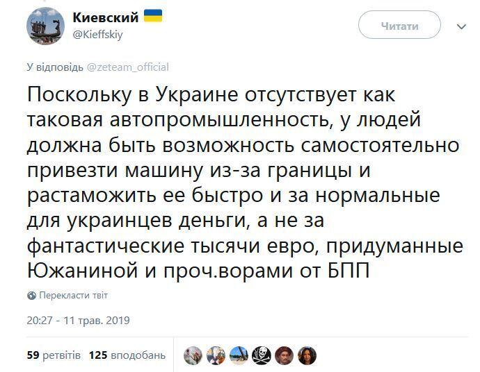 """У нас, сука, каждый месяц штрафы"": на что украинцы жалуются Зеленскому"