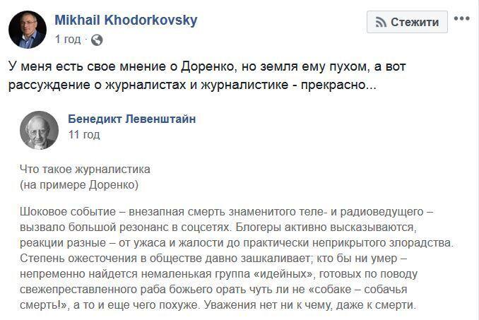 Одесит написав про Доренка з журналістикою і вразив