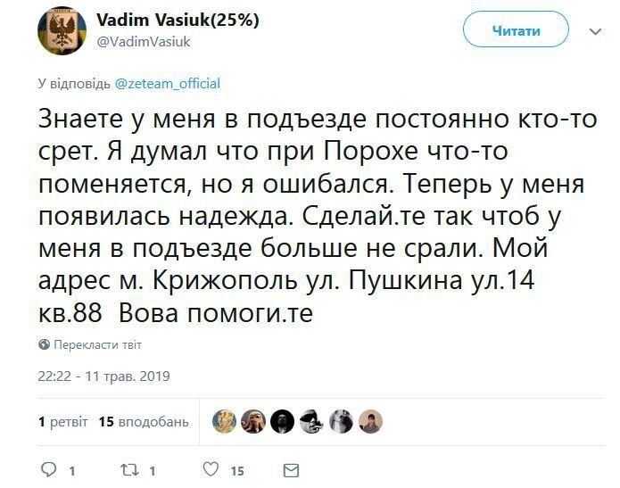 """""""У нас, сука, щомісяця штрафи"""": на що українці скаржаться Зеленському"""