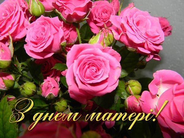 День матери 2019: поздравления и открытки, история праздника