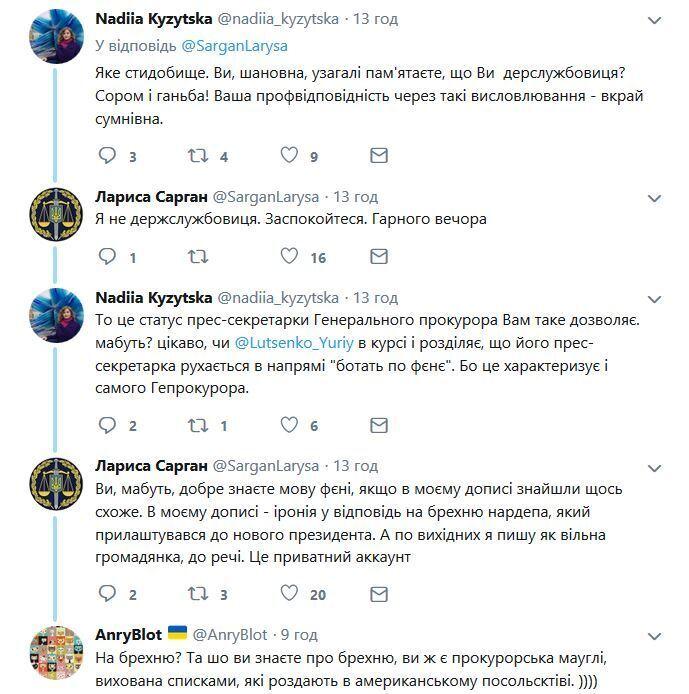 """""""Стыдобище!"""": пресс-секретарь Луценко шокировала своим поведением"""