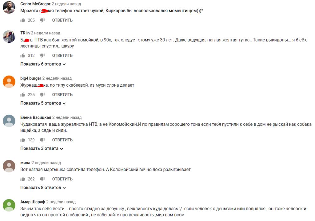"""""""Них*я се, какая шкура наглая"""": НТВшница разозлила поведением на интервью с Коломойским"""