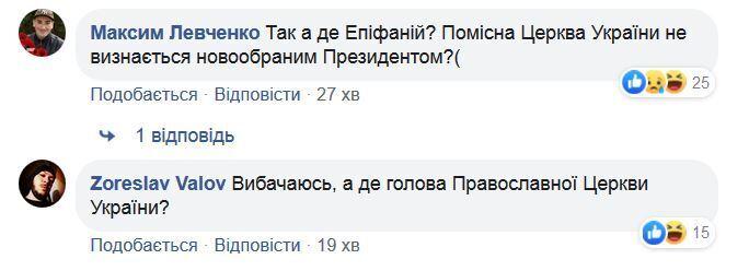 """""""Где Епифаний?"""" Зеленский свел Филарета и Онуфрия в одном видео, но вызвал вопросы"""