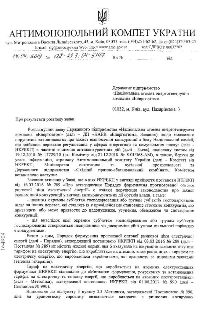 АМКУ признал, что формула Роттердам+ обогащает Ахметова, но отказал Энергоатому в расследовании: документ