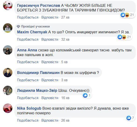 Тимошенко ультиматумом по Зеленському викликала істерику у прихильників Порошенка