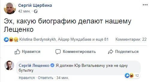 """""""Я заборгував Юр Віталійовичу вже не одну пляшку"""": Луценко пригрозив Лещенку, а той над ним знущається"""