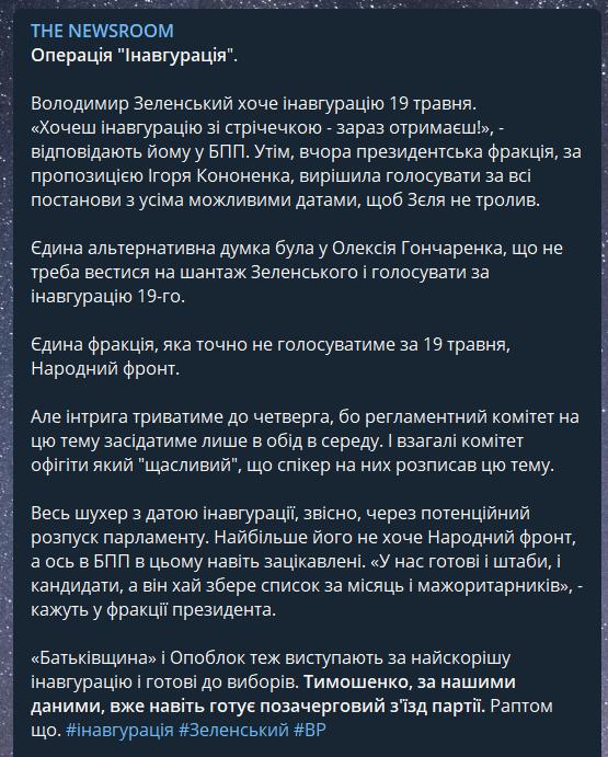 Инаугурация Зеленского 19 мая выгодна Порошенко и Тимошенко: что выяснили журналисты