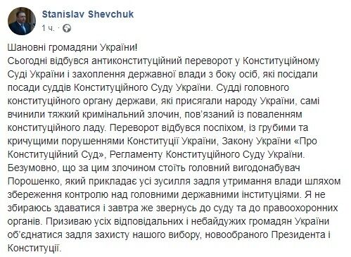 Екс-глава КСУ Шевчук зробив заяву про антиконституційний переворот і захоплення влади Порошенком