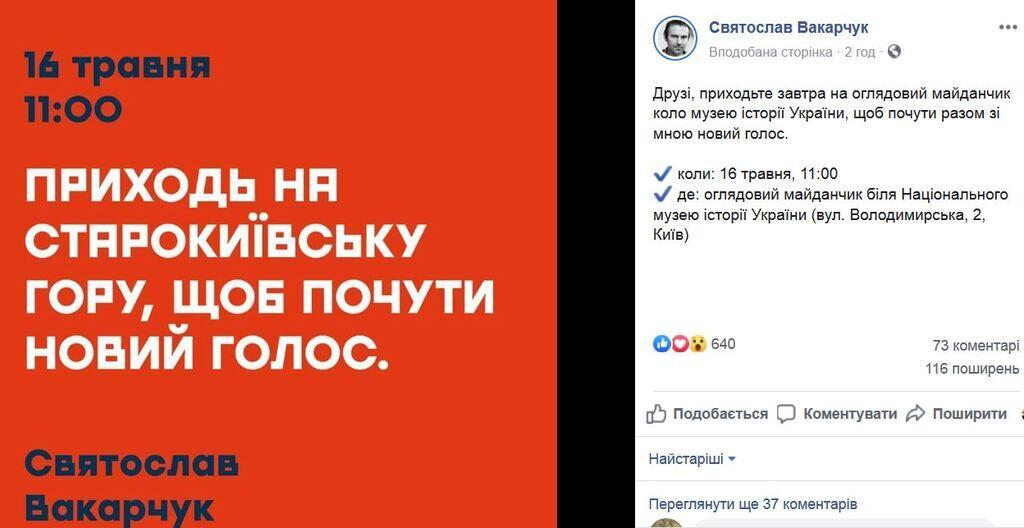 """""""Передумає і дасть концерт"""": Вакарчук розлютив шанувальників новою ініціативою"""