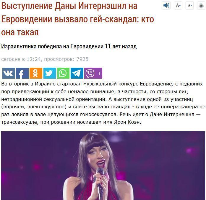 Евровидение 2019: Дана Интернешнл и целующиеся геи возбудили россиян, видео