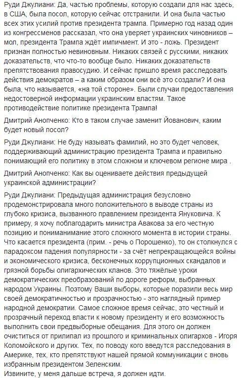 """""""Зеленський повинен очиститися від кримінального олігарха Ігоря Коломойського"""", - адвокат Трампа"""