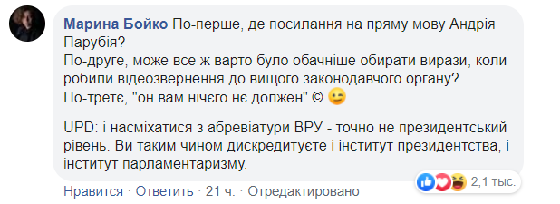 """""""Підбирайте вирази!"""" Одеська студентка відчитала Зеленського і отримала підтримку в мережі"""