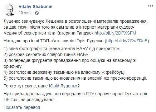 """""""И кто здесь скунс, господин Луценко?"""" Антикоррупционеры пошли в атаку на главу ГПУ"""
