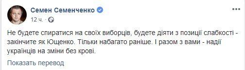 """""""Закончите как Ющенко или даже хуже"""": Зеленского призвали к жестким действиям"""