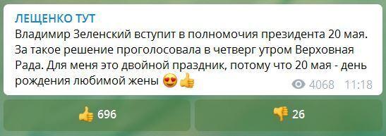 У жены Лещенко 20 мая день рождения! Аааа!! Ааааа!! Нардеп никак не может успокоиться