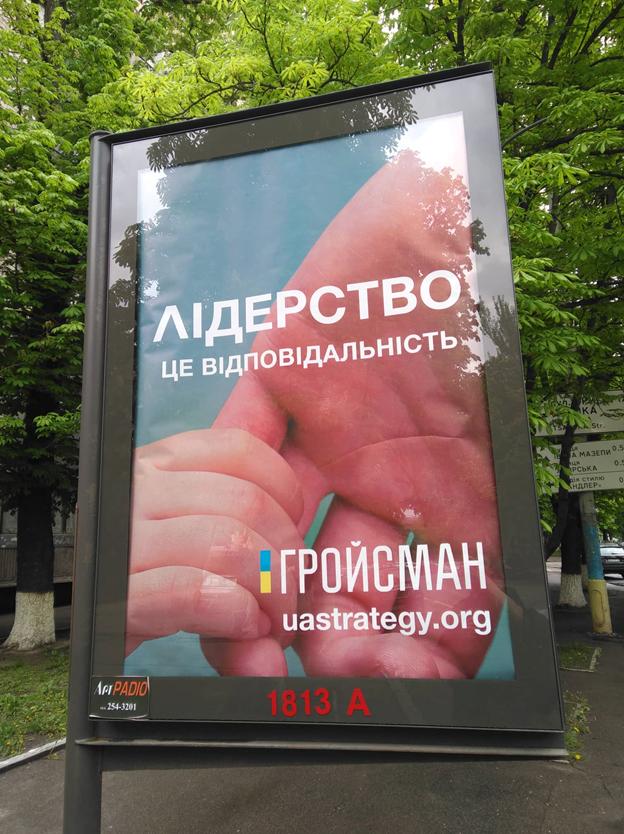 Реклама правительства Гройсмана стоила украинцам 36 миллионов