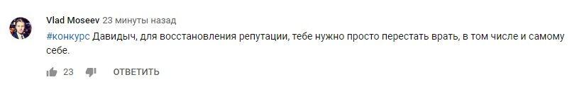 """""""Долбо*б!"""" Давидыч разозлил сеть"""