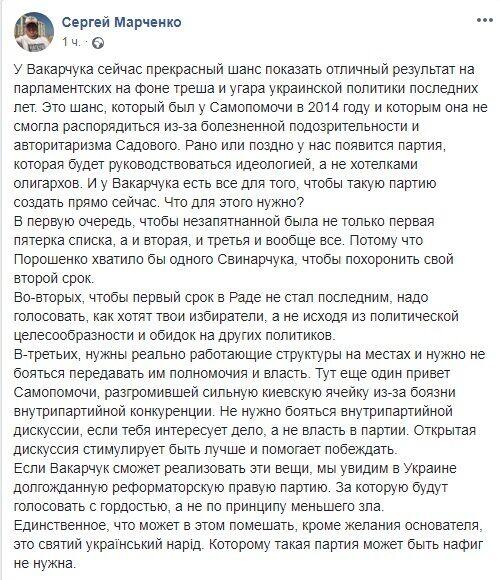 Українці знищать Вакарчука? Музиканту дали серйозну пораду