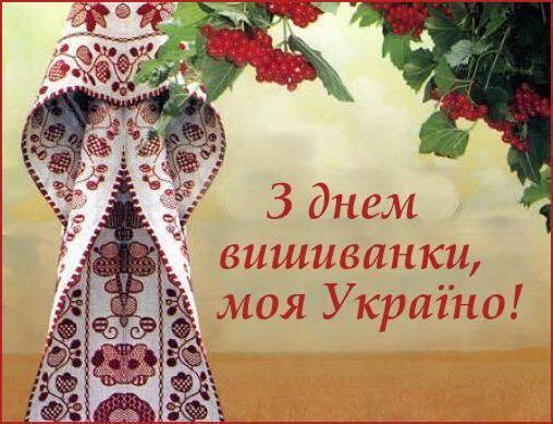 День вышиванки: картинки, открытки и стихи для поздравления на праздник