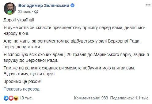 Зеленский обратился к украинцам с идеей по инаугурации и получил оскорбление