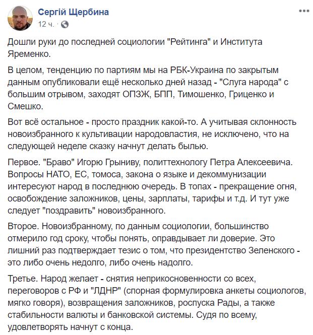 Українці йдуть на здачу суверенітету Путіну: гнітючі підсумки опитування
