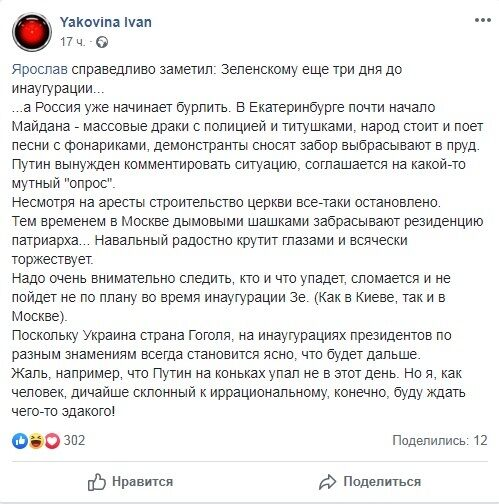 В РФ уже начинает бурлить: всех призвали следить за знамениями на инаугурации Зеленского