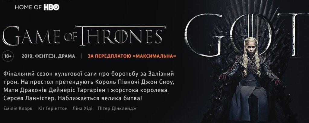 """""""Игра престолов"""": финальная 6 серия 8 сезона: где и когда смотреть онлайн"""