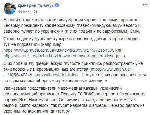 Армия не будет присягать Зеленскому: нардеп сделал заявление и назвал причину